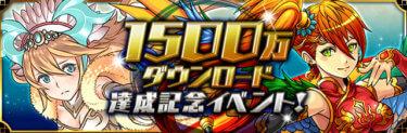 パズドラ 1500万DL記念ゴッドフェス!四神とメタトロン!