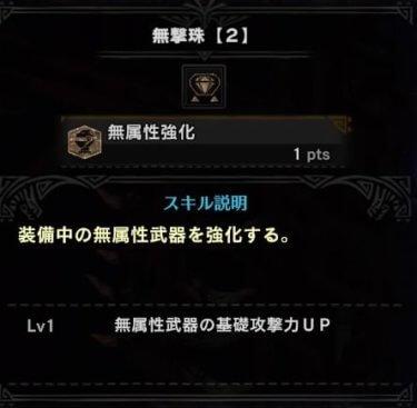 MHW 最強武器!無属性強化される武器一覧'18/3/6更新