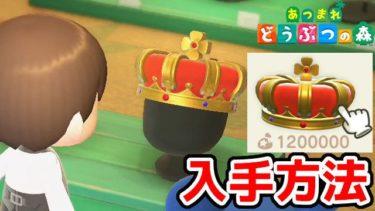 王冠の入手方法。あつもりで最も高額に売れるアイテム【あつまれどうぶつの森】